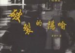 一篇試圖替恩師打書卻到處碰壁的書介……《破裂的隱喻》的出版,無疑成為華語電影界的頭等大事,倘若作者還有精力將其翻譯成英語或法語,相信它也會是對世界電影理論界的鏗鏘一擊。