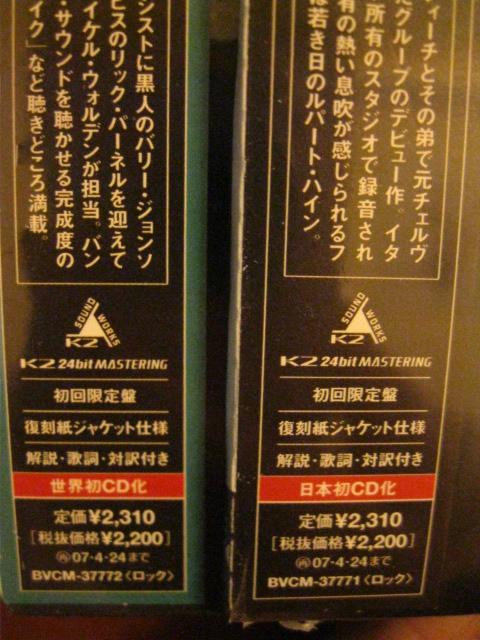 世界初CD化,日本初CD化