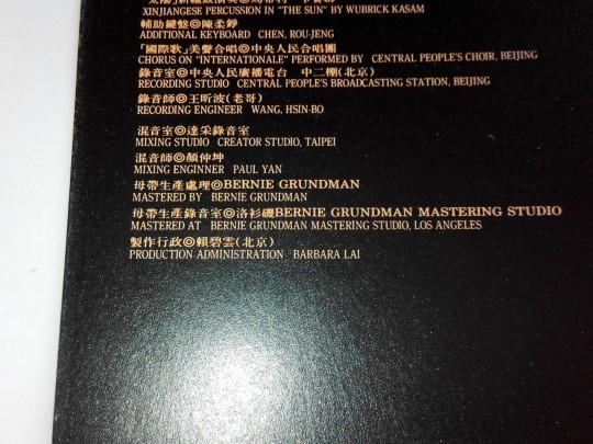 梦回唐朝的mastering工程师是大名鼎鼎的Bernie Grundman
