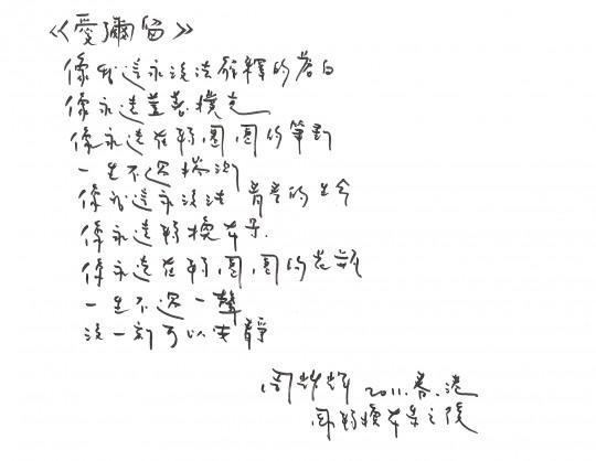 2011年,周耀辉手写的《爱弥留》