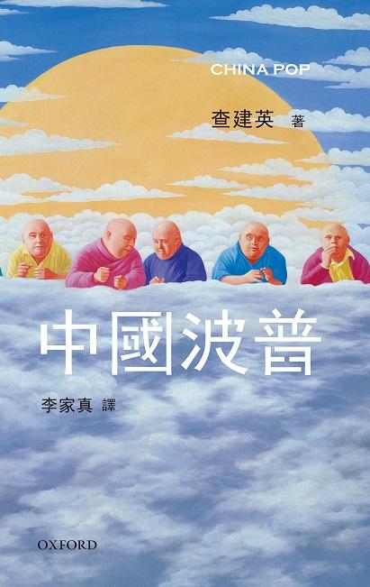 《中國波普》封面(牛津大學出版社)